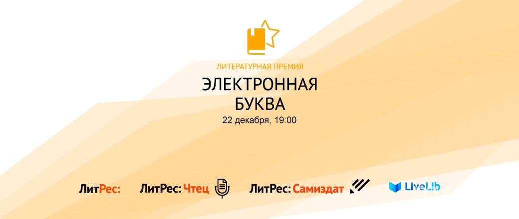Прямая трансляция литературной премии «Электронная буква»