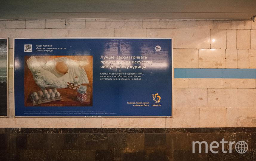В петербургском метро открыли художественную выставку