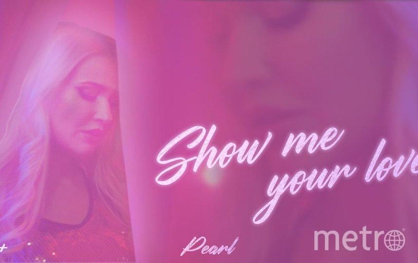 PEARL представила премьеру клипа на трек 'SHOW ME YOUR LOVE'
