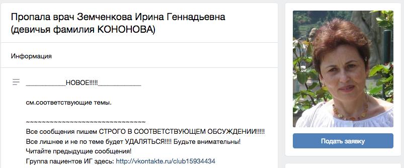 Ирину Земченкову искали 11 лет: почему ее так и не нашли
