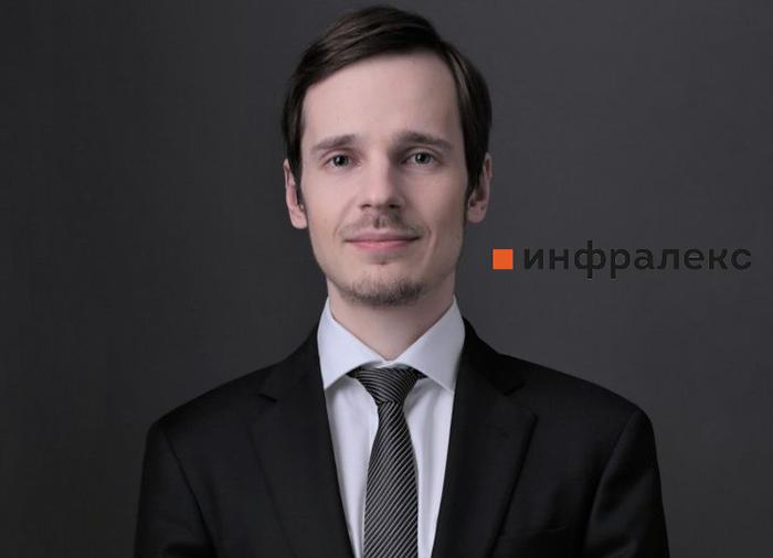 Инфралекс объявляет о назначении Станислава Петрова партнером фирмы