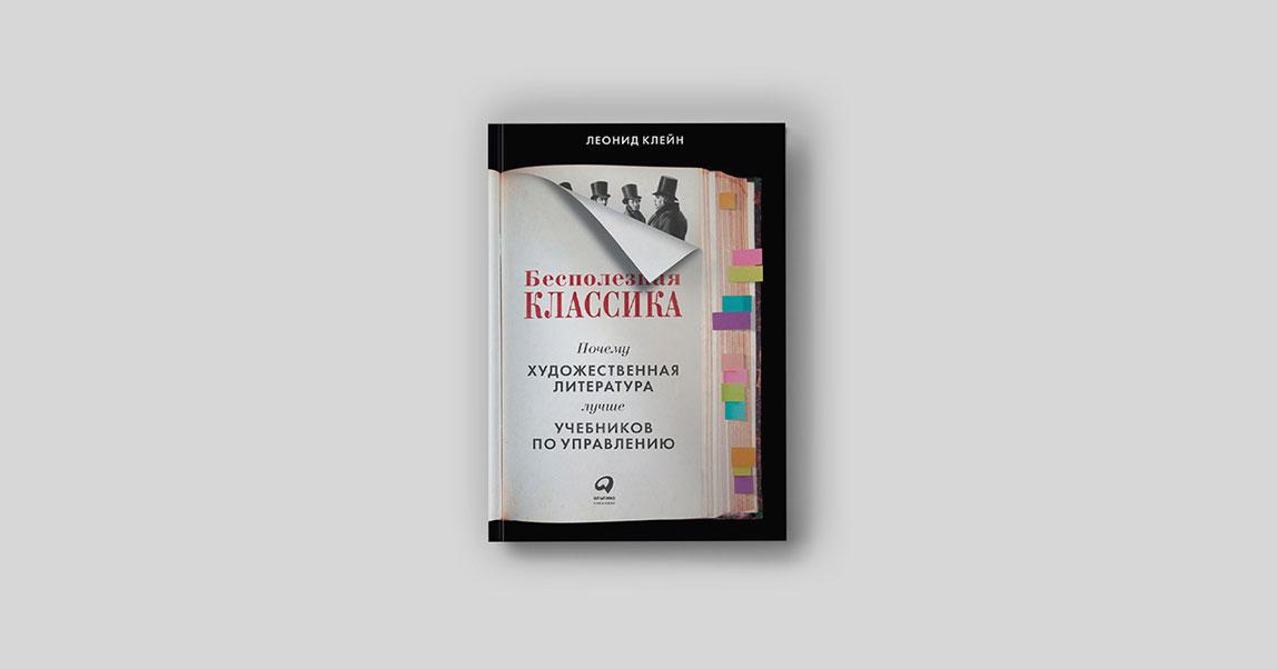 Уроки бизнеса в русской классике: как плохое ТЗ, русский комплекс неполноценности и скрепы привели к провалу Левши