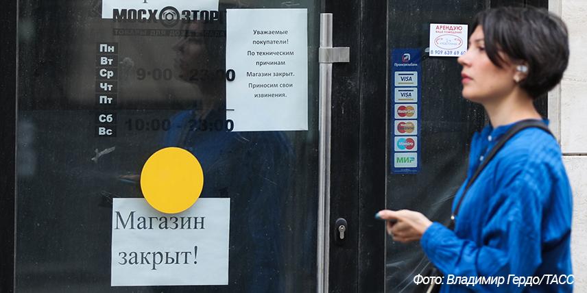 Малые предприятия за 2020 год потеряли 2,8 трлн рублей