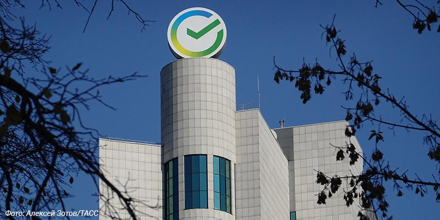 «Сбер» стал «Банком года» по версии Банки.ру 