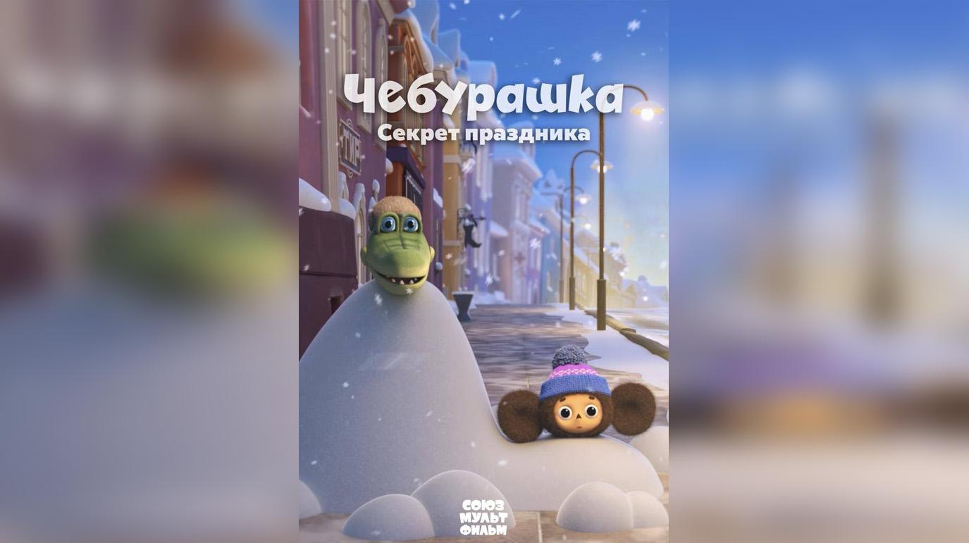 'Союзмультфильм' подарит россиянам новый выпуск про Чебурашку 31 декабря