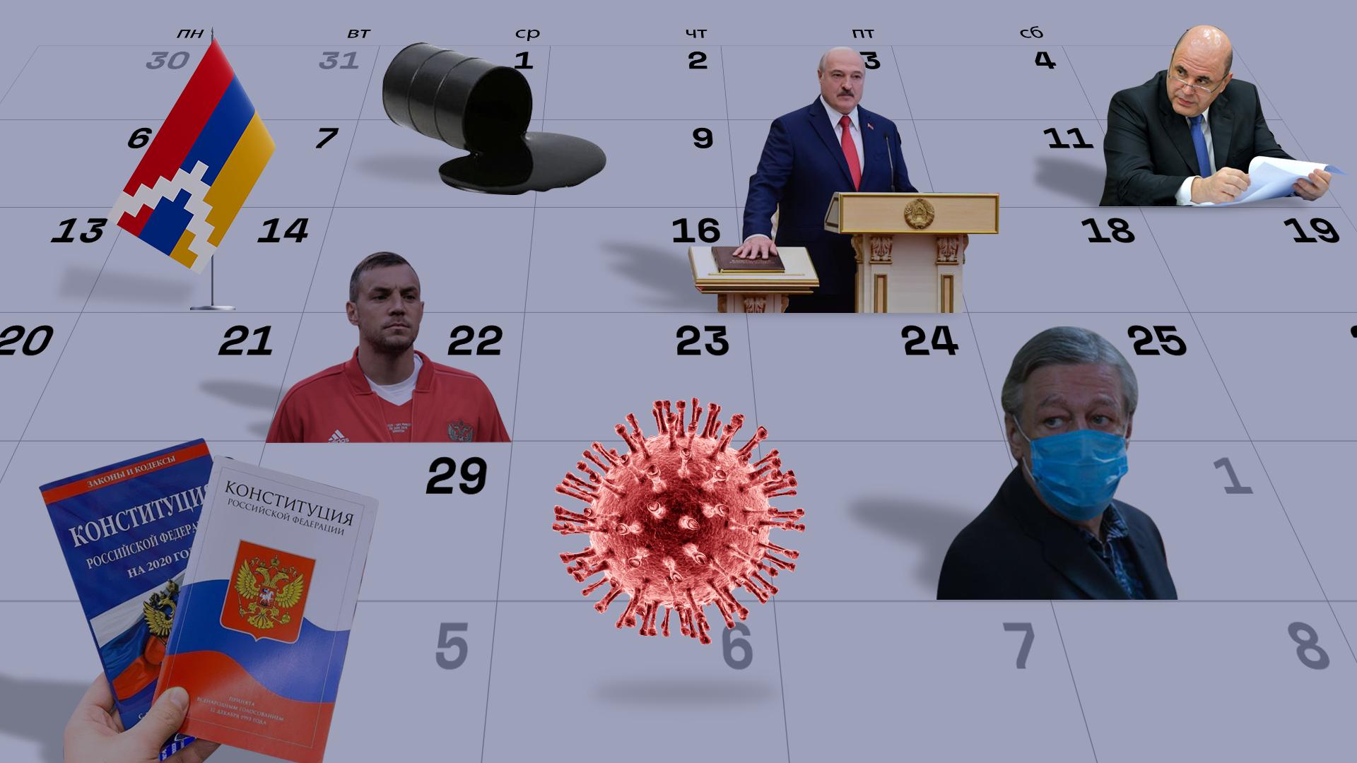 Life года. Календарь главных событий 2020-го