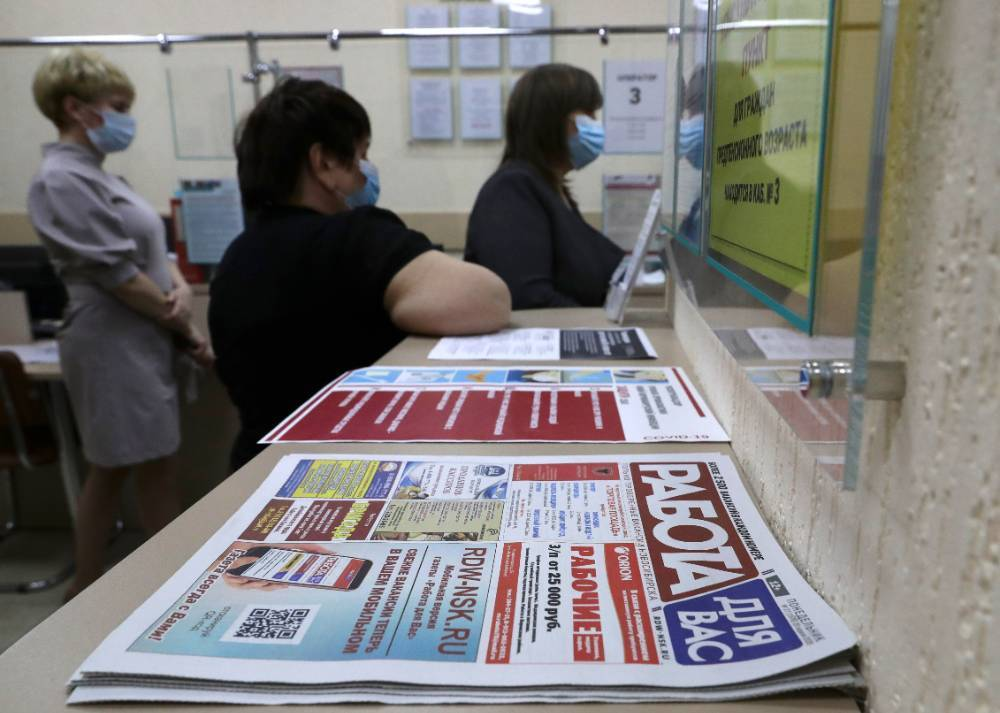 Число официально безработных россиян уменьшилось на миллион за последние 3,5 месяца