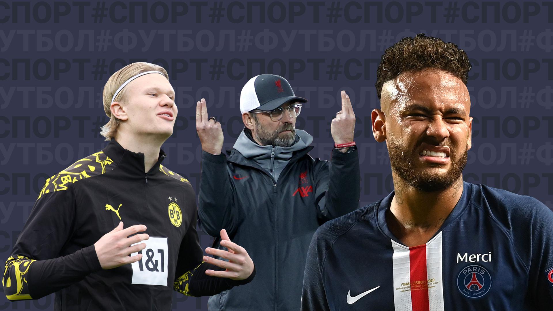 Шанс для 'Ливерпуля', травма Неймара и триумф молодого норвежца: плей-офф Лиги чемпионов начинается