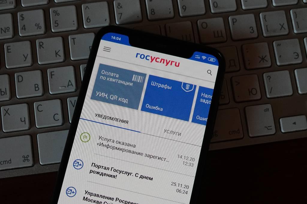 В Интернет по паспорту: зачем Роскомнадзор предложил регистрироваться в соцсетях через 'Госуслуги'