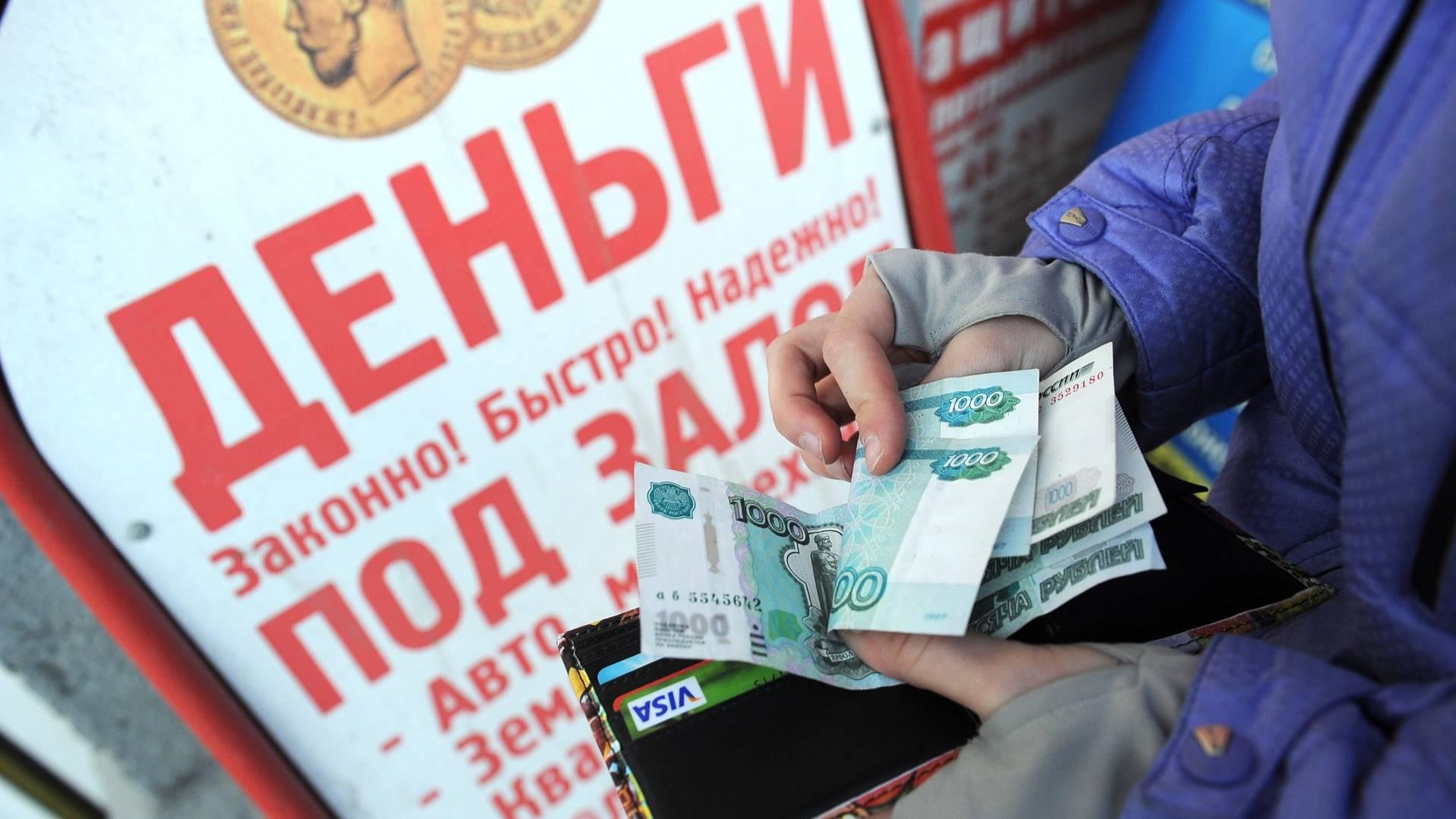 Кредит в обмен на квартиру: в Москве процветает мошенническая схема микрозаймов