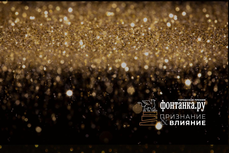 Премия «Фонтанка.ру — Признание и Влияние». Запись церемонии награждения