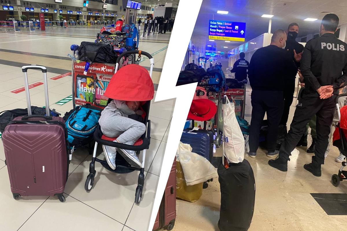 «Нас вывели в холл аэропорта и оставили»: екатеринбуржцы с детьми застряли в аэропорту Анталии