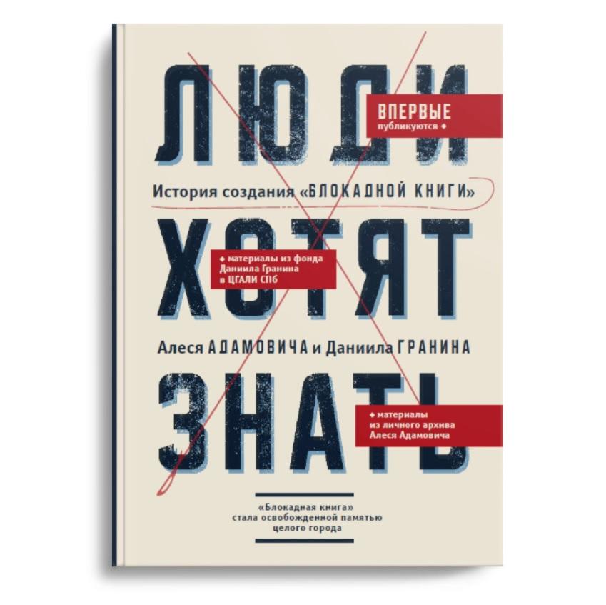 «Люди хотят знать». Что цензура удаляла из «Блокадной книги» Адамовича и Гранина