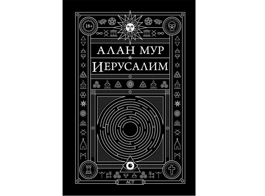 Не одолеть «Иерусалим» Алана Мура? Прочтите хотя бы фрагмент эпохальной книги автора «V — значит вендетта»