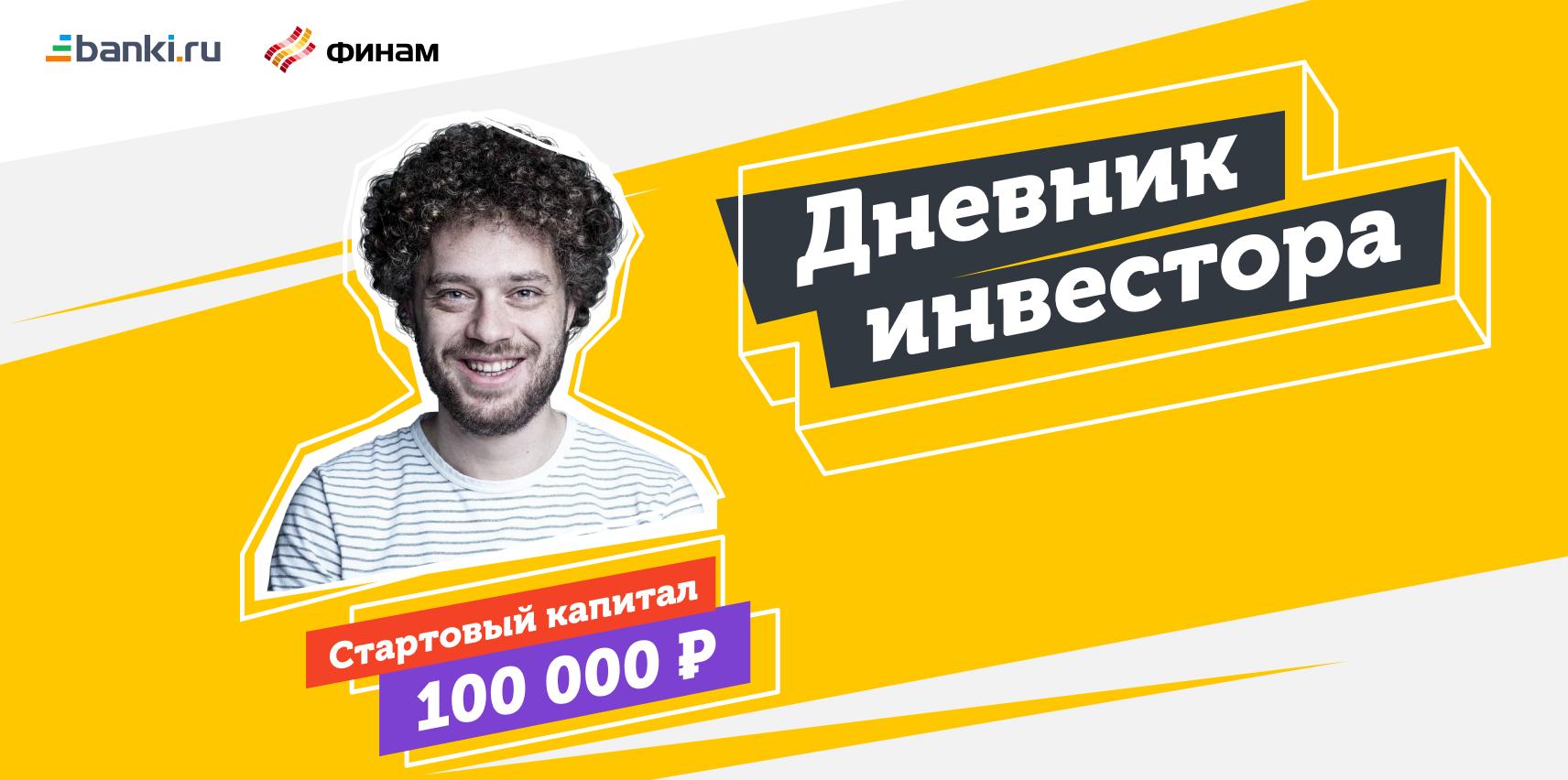 «Дневник инвестора»: Илья Варламов изучает в Сети наиболее интересные ресурсы