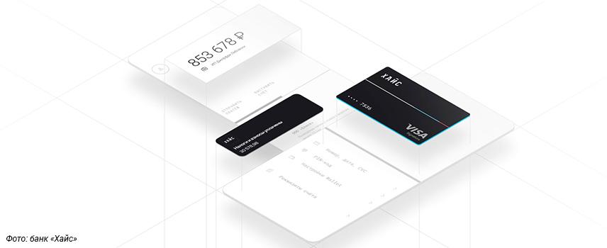 В России начал работу цифровой банк «Хайс» со счетом ИП и картой физлица в одном приложении