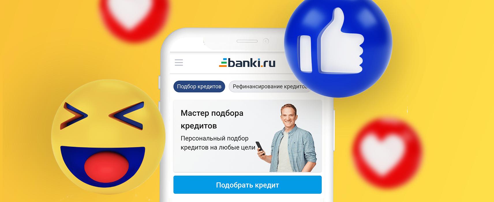 Дайджест Банки.ру: хорошие новости этой недели