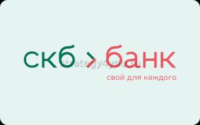 Ставки СКБ-банка — вклады для физических лиц