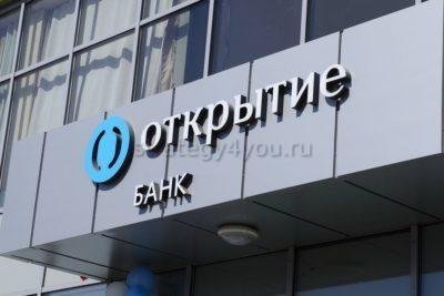 Условия в банке Открытие по вкладу «Надежный» для физических лиц